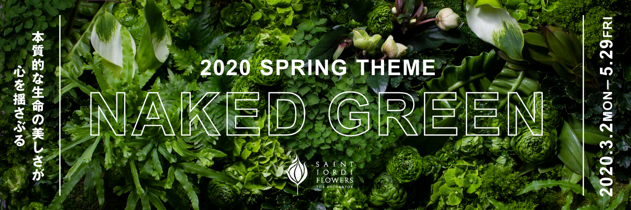 NAKED GREEN ~2020 Spring theme~