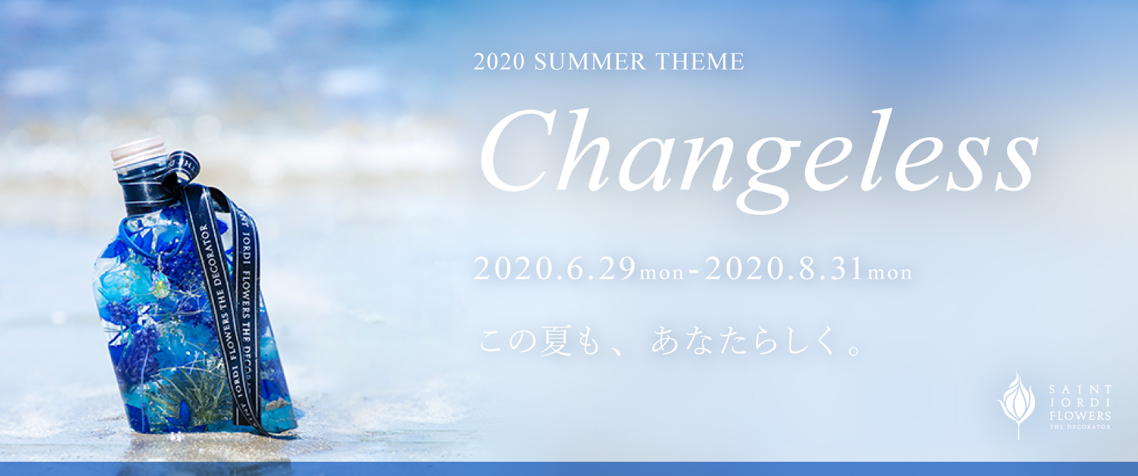Changeless / 2020 Summer theme
