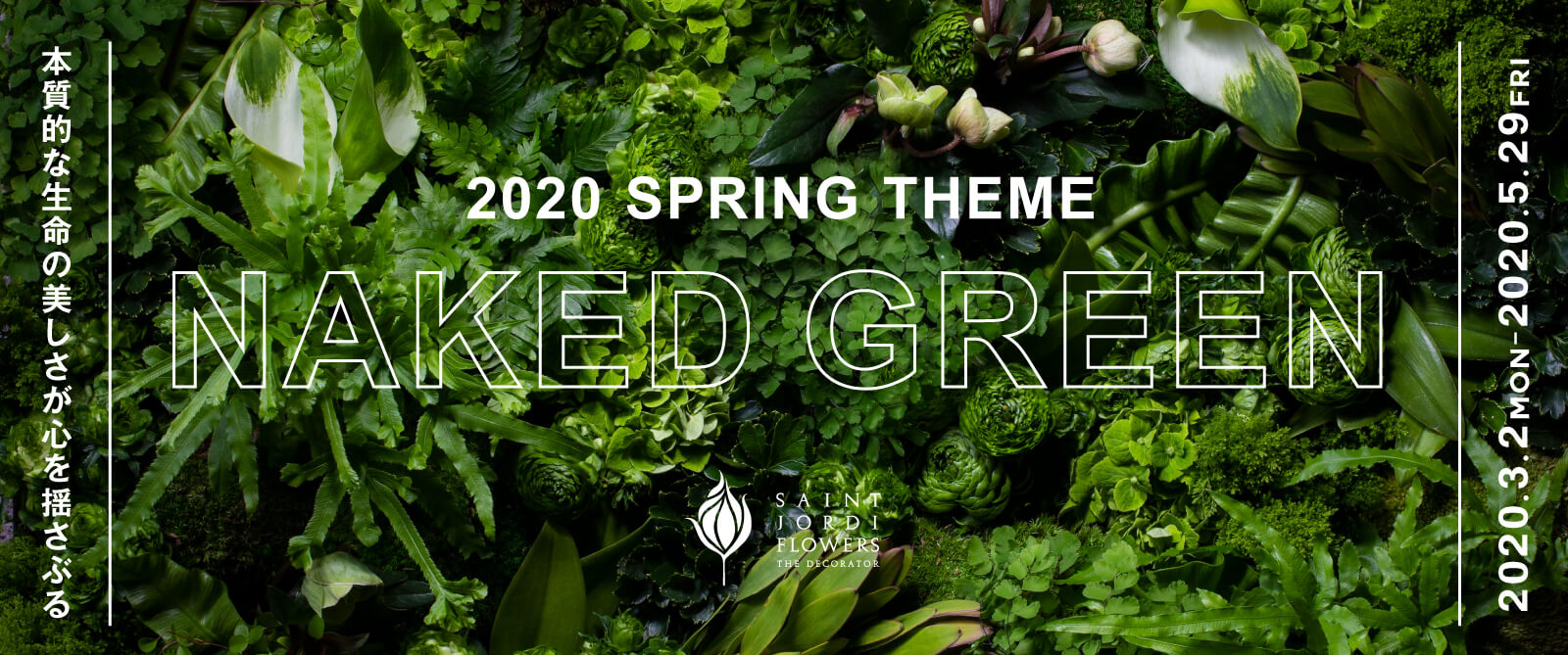 NAKED GREEN / 2020 Spring theme