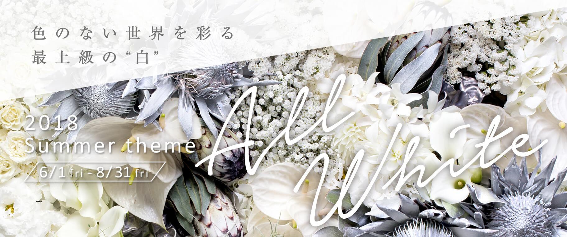 2018 Summer theme「All White(オールホワイト)」