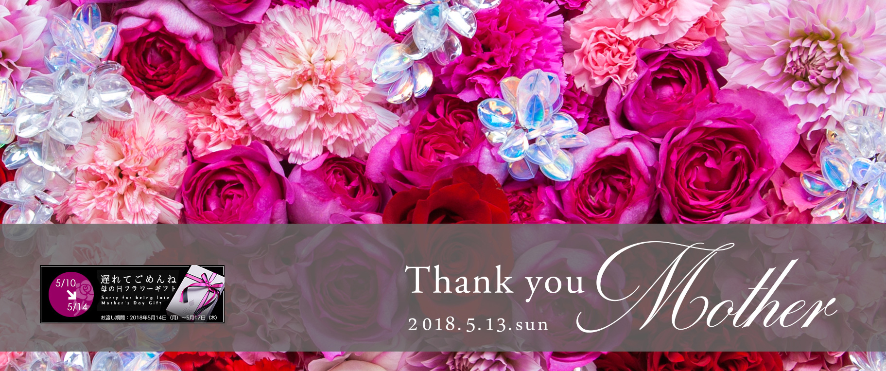 Thank you Mother 母の日フラワーギフト特集