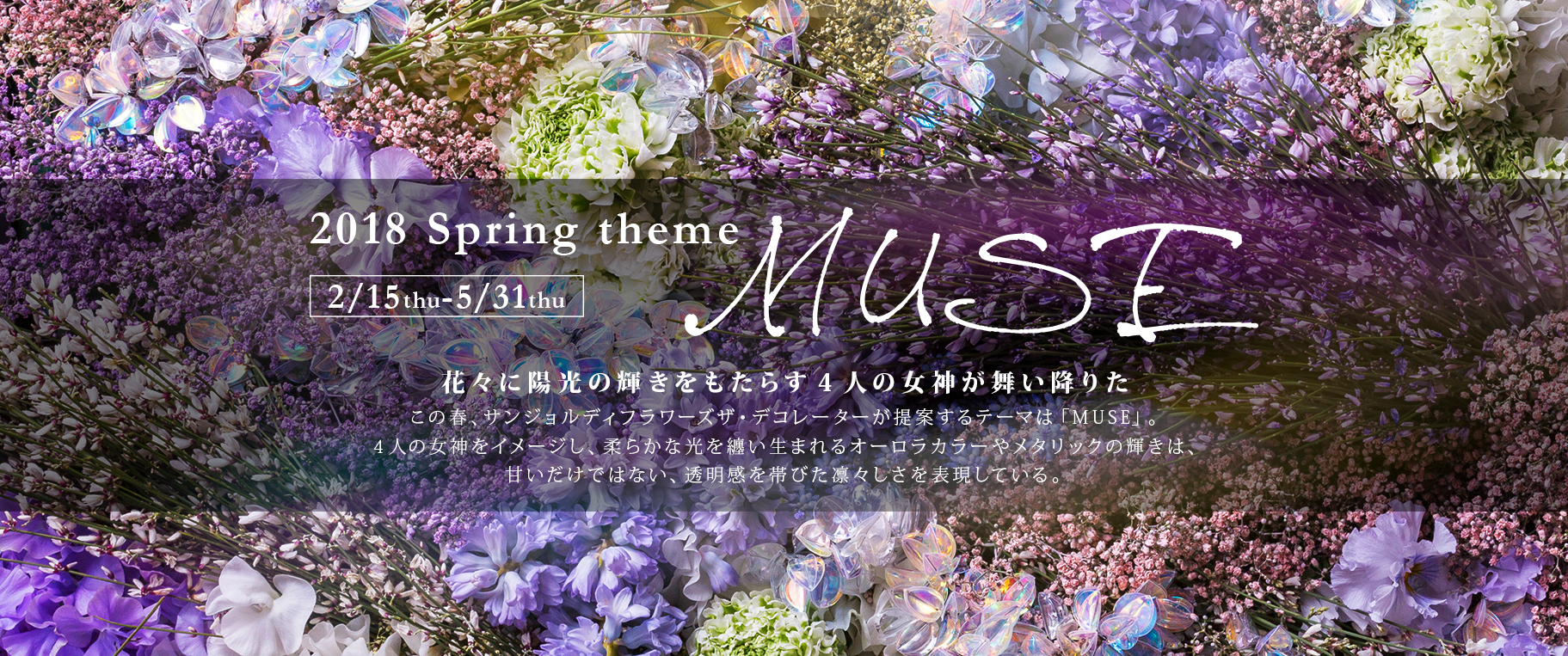 Sprinf theme 2018 「MUSE」