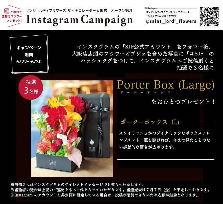 SJF大阪店オープン記念インスタキャンペーン