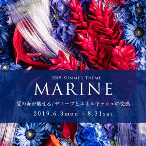MARINE 2019 Summer Theme